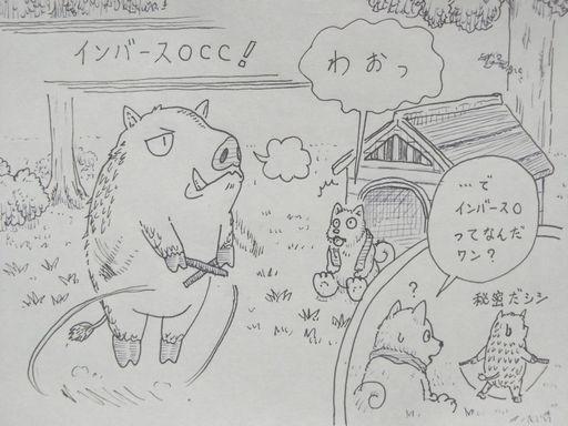f:id:tobimaru-jdr:20181228224847j:plain