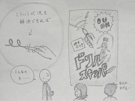 f:id:tobimaru-jdr:20190211222738j:plain