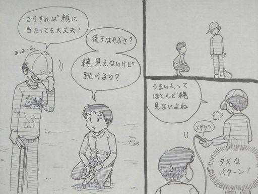 f:id:tobimaru-jdr:20190402222143j:plain