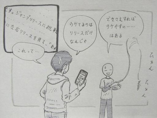 f:id:tobimaru-jdr:20191203224037j:plain