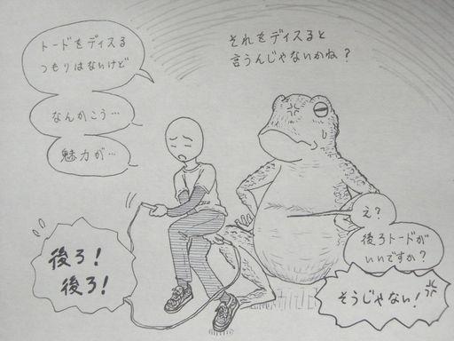 f:id:tobimaru-jdr:20191208223846j:plain