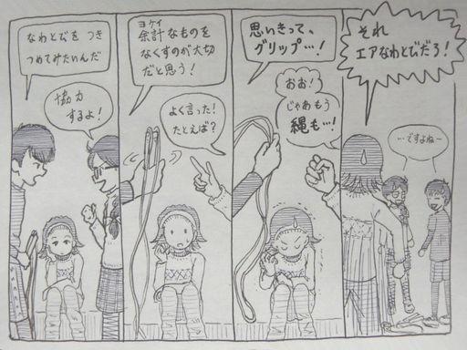 f:id:tobimaru-jdr:20200117222811j:plain