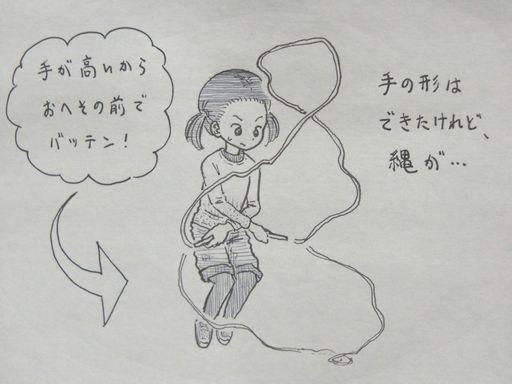 f:id:tobimaru-jdr:20200201222342j:plain