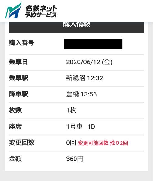 f:id:tobinenxj:20200612222546p:plain