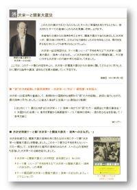 「渋沢栄一と関東大震災」トップページ