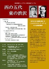 大阪企業家ミュージアム10周年記念フォーラムちらし