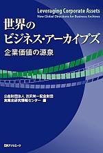 『世界のビジネス・アーカイブズ : 企業価値の源泉』カバー