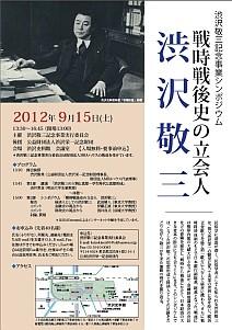 渋沢敬三記念事業シンポジウム「戦時戦後史の立会人 渋沢敬三」ちらし
