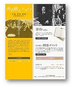「渋沢敬三アーカイブ」トップページのスクリーンショット