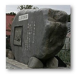 渋沢農場跡石碑