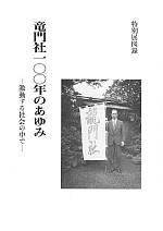 『竜門社一〇〇年のあゆみ』書影