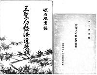 『三聖人の経済道徳観』書影