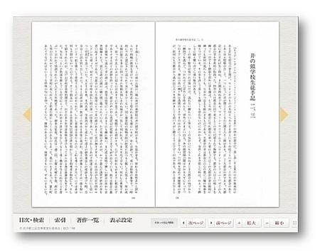 『渋沢敬三著作集. 第1巻』ページビュー