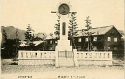 山口ザベリヨ紀念碑(小椋一象堂発行絵葉書)