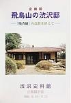 『飛鳥山の渋沢邸』表紙