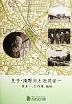『王子・滝野川と渋沢栄一』表紙