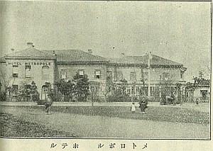 メトロポール・ホテル