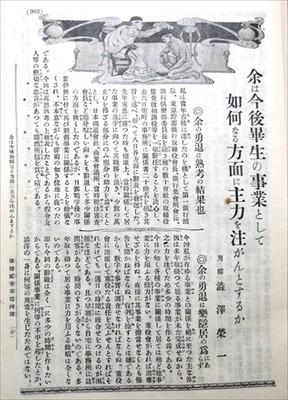 『実業之日本』12(14)p.7