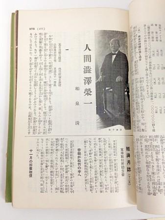 実業家たちのおもてなし : 渋沢栄一と帝国ホテル