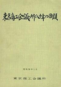 東京商工会議所八十年の回顧