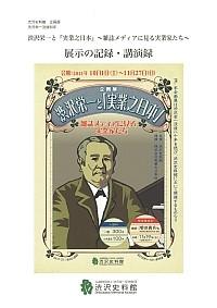 『渋沢栄一と『実業之日本』』
