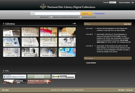 The National Diet Library Digital Collection