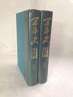 百年史 : 東洋紡