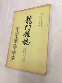 青淵先生第五回祥月記念特輯号