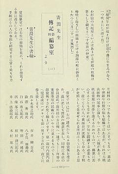 『竜門雑誌』第535号p106