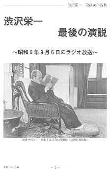「渋沢栄一没後80年特集 : 渋沢栄一最後の演説」(『青淵』第752号収載)