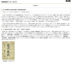 刊行物から見た渋沢栄一記念財団の歩み