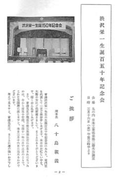 渋沢栄一生誕百五十年記念会
