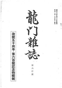 竜門雑誌改号五十周年・第六百号記念特輯