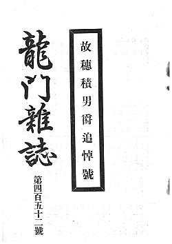 『竜門雑誌』第452号