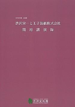 日本の近代化における和紙から洋紙への転換の意義
