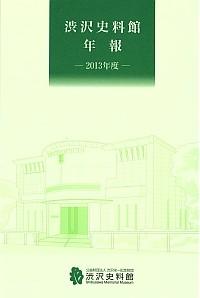 渋沢史料館年報. 2013年度