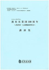 ミニシンポジウム渡米実業団100周年 : 渋沢栄一と民間経済外交 : 講演集