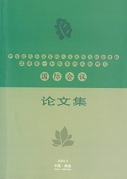 第2回渋沢国際儒教研究セミナー報告書