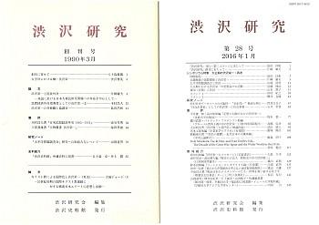 渋沢研究. 創刊号 ; 28号