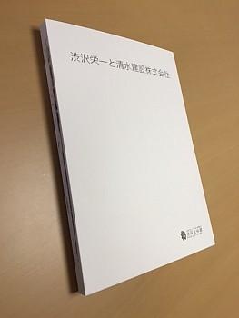 渋沢栄一と清水建設株式会社