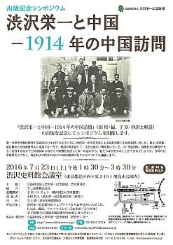 シンポジウム「渋沢栄一と中国−1914年の中国訪問」
