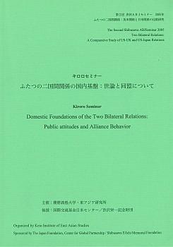 『キロロセミナー : ふたつの二国間関係の国内基盤』