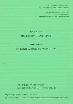 『奥入瀬セミナー : 地域的側面から見た同盟関係』