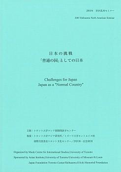 『日本の挑戦 : 「普通の国」としての日本』