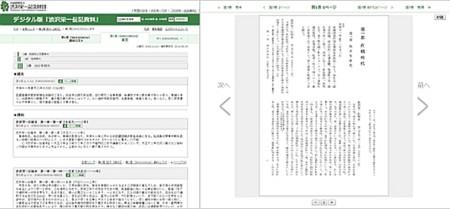 デジタル版『渋沢栄一伝記資料』スクリーンショット