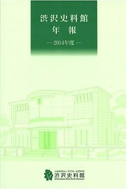 渋沢史料館年報. 2014年度