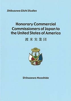 『Honorary Commercial Commissioners of Japan to the United States of America』