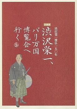 『渋沢栄一、パリ万国博覧会へ行く : 渋沢栄一渡仏一五〇年』