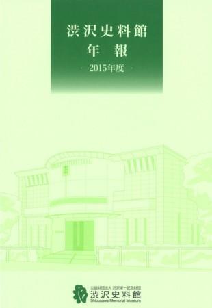 『渋沢史料館年報. 2015年度』
