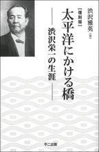 太平洋にかける橋 : 渋沢栄一の生涯
